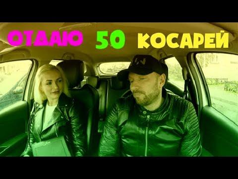 ДЕНЬ РАСПЛАТЫ / ОТДАЛ БЫВШЕЙ 50 КОСАРЕЙ