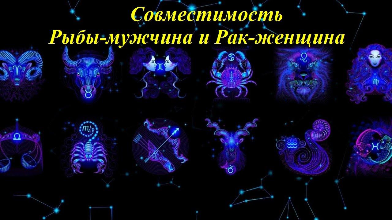 совместимость знаков зодиака рак и рыбы