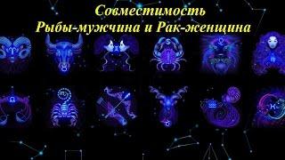 видео Совместимость знака Рак и Рыбы