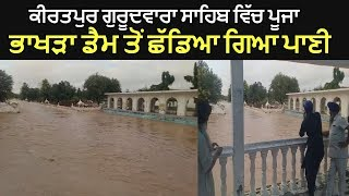 Water Released From Bhakra Dam Reach at Gurudwara Kiratpur Sahib  - Live Video
