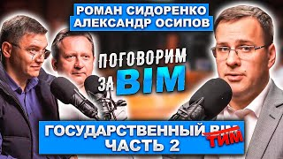 Поговорим за B M Александр Осипов и Роман СидоренкоГосударственный B M ТИМ