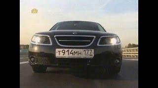 Тест-драйв - Saab 93 и 95 Aero
