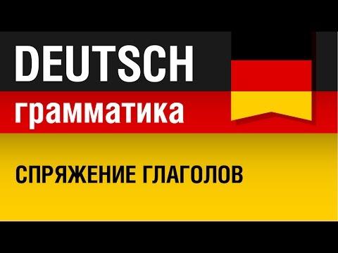 Как спрягать глаголы по немецкому языку