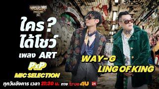 Show Me The Money Thailand 2 l ART - PxP | MIC SELECTION SHOW | [SMTMTH2] True4U