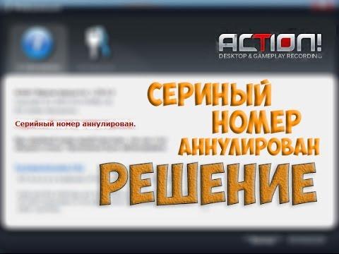 СЕРИЙНЫЙ НОМЕР АННУЛИРОВАН   MIRILLIS ACTION   РЕШЕНИЕ