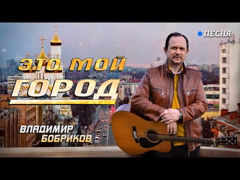 "Vladimir Bobrikov - клип ""Это мой город"""