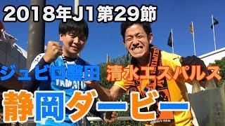 今回は静岡ダービーに参戦してきました。 今年度の対戦成績はお互いに1...