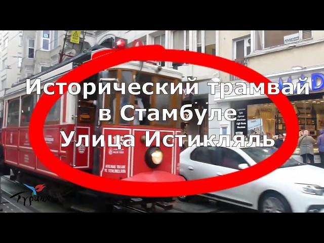 Смотреть видео Исторический трамвай в Стамбуле. Улица Истикляль