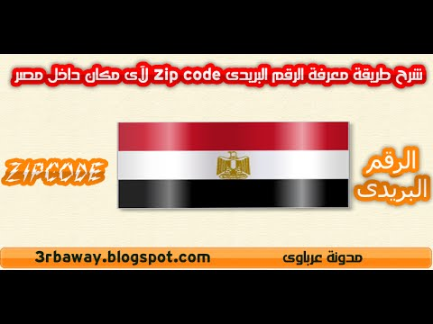 شرح طريقة معرفة الرقم البريدى zip code  فى داخل مصر