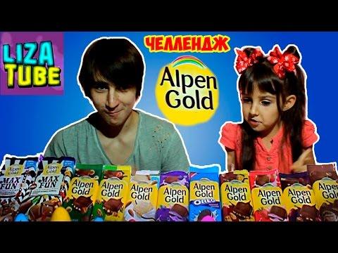 Альпен Гольд ЧЕЛЛЕНДЖ Лиза и Рома угадывают вкус шоколада Alpen Gold 🍫 lizatube 🍎 видео для детей