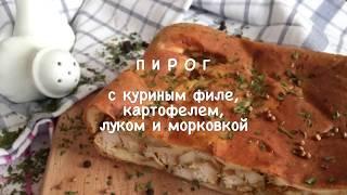 Курник. Подробный Рецепт Пирога с курицей, картофелем, луком и морковью. Готовим быстро