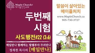 매일만나#22 두번째 시험 (사도행전 3:6) | 정재천 담임목사 | 말씀이 살아있는 Maple Church