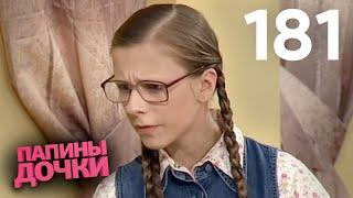 Папины дочки   Сезон 9   Серия 181