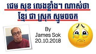 ជេម សុខ លេងខ្លាំងៗ ណាស់ថា ខ្មែរ ជា ស្រុក ស្មូមចចក By James Sok 20.10.2018