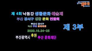 [제 3부]제 4회 낙동강 생활문화 예술제 ▶주최 : …