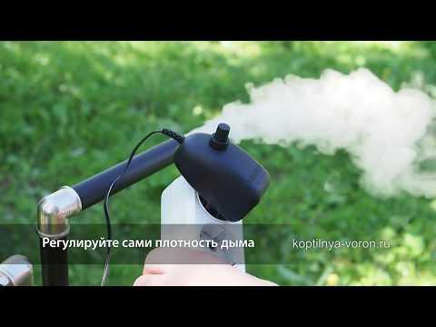 Дымогенератор Ворон