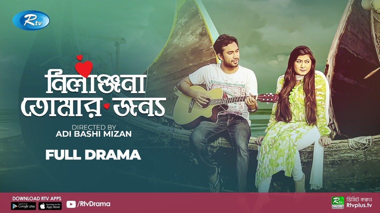 Nilanjona Tomar Jonno। নিলাঞ্জনা তোমার জন্য   Bangla New Natok 2020   Jovan, Neha, Babu   Rtv Drama