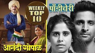 Weekly Top 10 | Anandi Gopal Trailer & Pondicherry Poster | Marathi Weekly Wrap