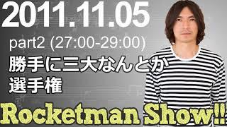 Rocketman Show!! 2011.11.05 放送分(2/2) 出演:ロケットマン(ふか...