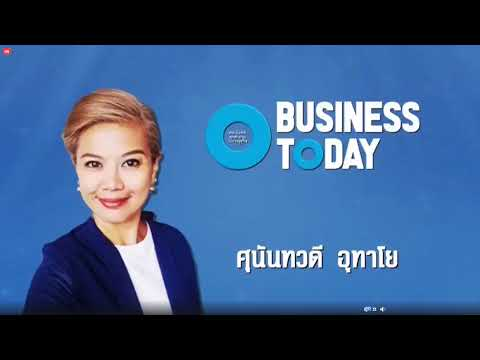 รายการวิทยุแนวธุรกิจ รายการ Business Today ทางสถานีวิทยุ FM.102เมกะเฮิร์ตซ์