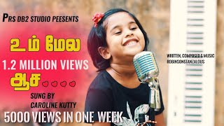 Tamil New Christian Songs 2019|Ummela Aasai-Kutty Caroline|Robinsonstanzalous |Tamil Christian songs