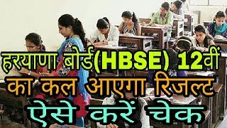 HBSE result 2018: Haryana board to declare class 12th result tomorrow