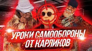 УРОКИ САМООБОРОНЫ ОТ КАРЛИКОВ GTA SAMP