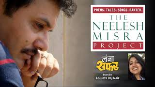 #Relationships LAMBA SAFAR story by Anulata Raj Nair - The  Neelesh Misra Project