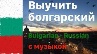 Изучать болгарский язык во сне -  8 часов - с музыкой
