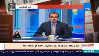 بالورقة والقلم | يسري فودة يتبني وجهة نظر الإخوان فى الدفاع عن اعتصام رابعة