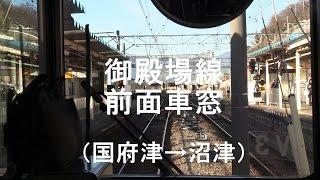 御殿場線 前面車窓 (国府津→沼津) Front car window of JR Gotenba Line in Japan.