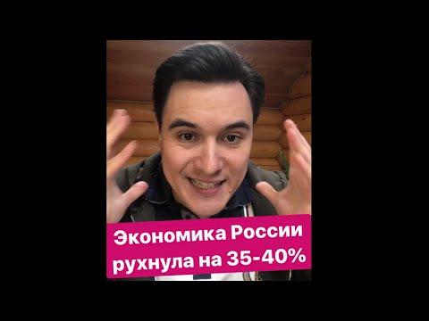 Сбываются худшие прогнозы: экономика России рухнула на 35%. Миллионы россиян без работы.