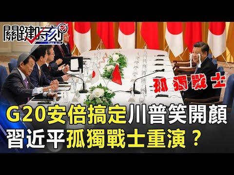 G20會議安倍「A4紙」搞定川普笑開顏 習近平「孤獨戰士」重演!? 關鍵時刻20190628-6