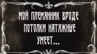 Мастер-класс.Как сделать двухуровневый натяжной потолок в Санкт-Петербурге(, 2015-03-15T12:48:49.000Z)