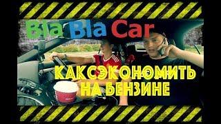 Что такое райдшеринг? Что такое Bla Bla Car и как это работает в России?