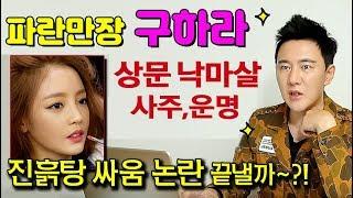 ▶2019년 구하라 사주 ▶상문_낙마살~운명 ▶구하라 운세 예언~!