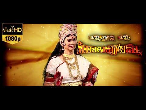JAI MATHA 2018 | (Female Version) Full Video Song | Ammalaganna Amma Mulaputamma |
