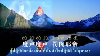 Bodhisattva Vow verse · Compassion - 觀世音菩薩-發願偈-大悲咒 - โพธิสัตว์กวนอิม