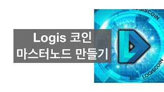 LGS 마스터노드 만들기 How to setup a LogisCoin Masternode