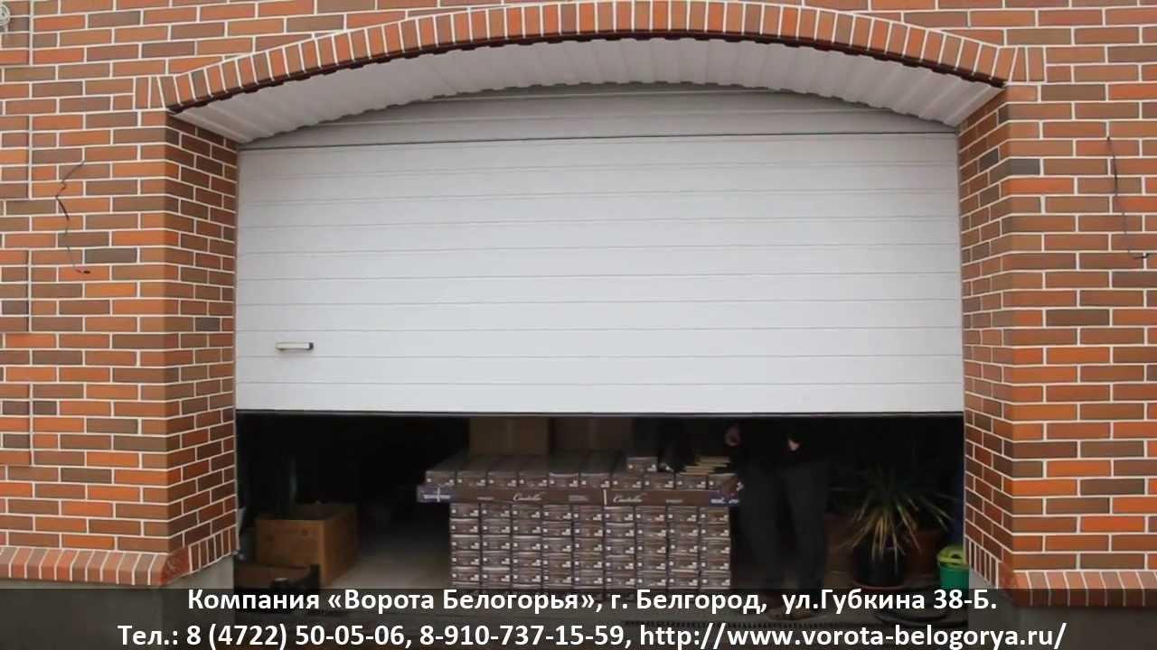 гаражные секционные ворота белгород