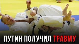 Путин получил травму на тренировке по дзюдо