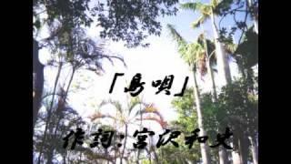 島唄 本当の意味(裏歌詞付) thumbnail