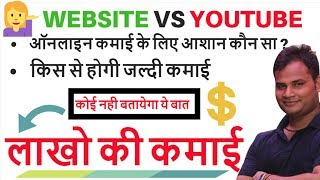 [Hindi]Make money online in india 2018   Blogging Vs YouTube  2 Ways To Earn Money Online India