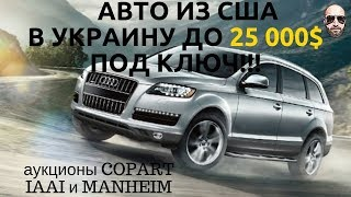 Авто Из Сша В Украину До 25 000$ Под Ключ!!! Авто Из Сша 2019