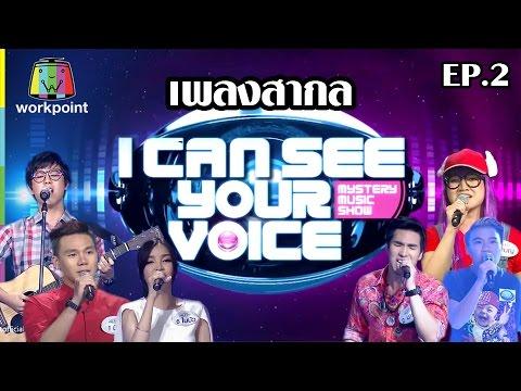 รวมเพลงสากล EP. 2  | I Can See Your Voice -TH