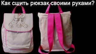 D Y  Как сшить рюкзак своими руками