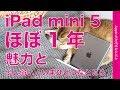 أغنية もうすぐ使用1年のiPad mini 5・沢山の魅力とやや弱いとこを再レビュー!持ち歩きiPad最強機種