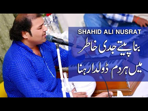 Bina Peetay   Shahid Ali Nusrat   Amzing Performance at Suristaan Studios  