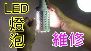 use Paperclip to fix led light bulb without tool 如何檢修LED燈泡