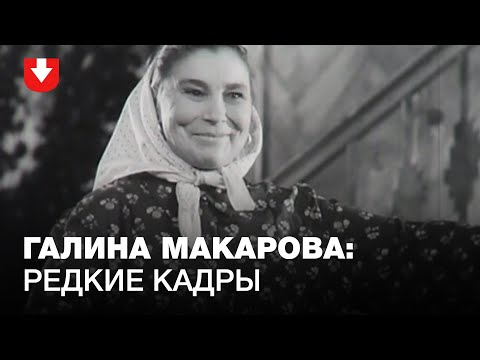 Галина Макарова: редкие кадры с народной артисткой СССР